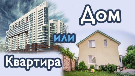 Где лучше жить, в квартире или в доме?