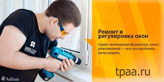 Ремонт окон в Москве
